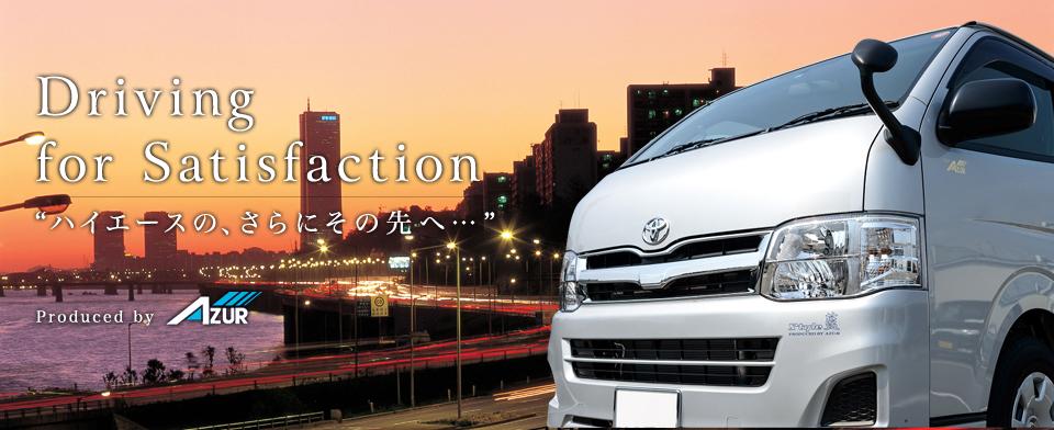 Driving for Satisfaction ~ ハイエースの、さらにその先へ・・・ ~